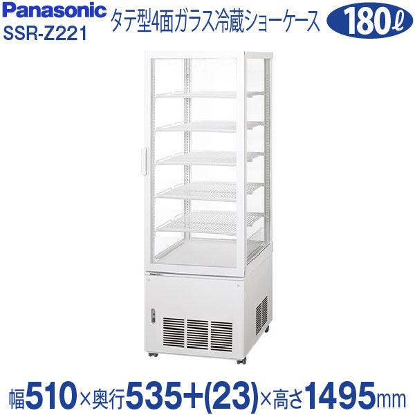 【感謝大特価】新品 パナソニックタテ型4面ガラス冷蔵ショーケース 180リットル幅510×奥行535+(23)×高さ1495(mm) SSR-Z221 (旧 SSR-221N )