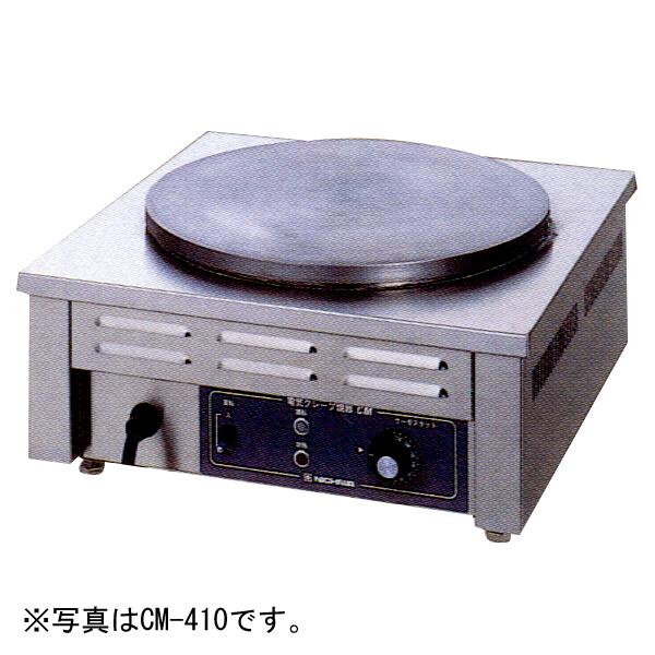 新品:ニチワ 電気クレープ焼器 900×450×180 CM-410HW