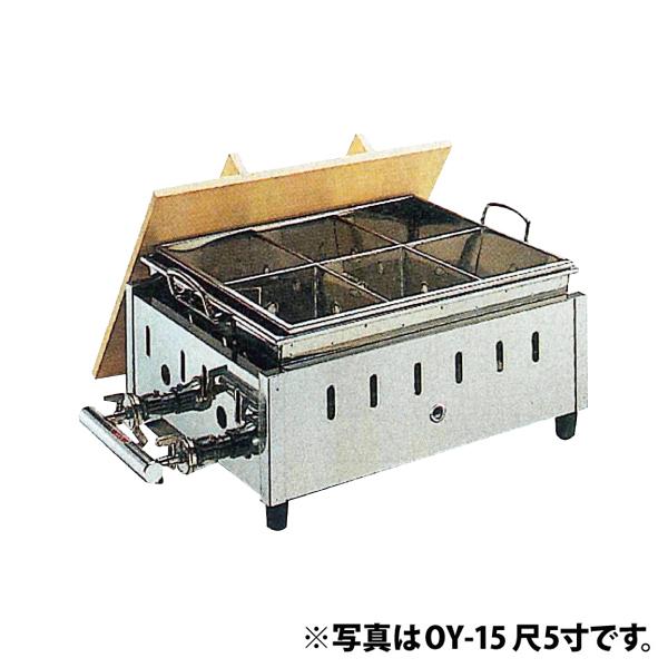 新品 カネミツ ガス おでん鍋 湯煎式 OY-20 2尺幅630×奥行390×高さ240(mm)【 おでん 鍋 】【 おでん鍋 業務用 】【 おでん鍋 ガス 】