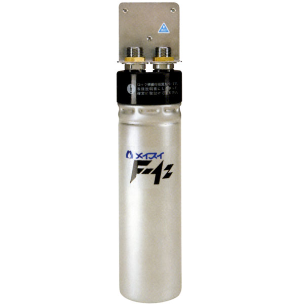 新品:メイスイ 業務用浄水器 I形 Fシリーズ F-1Z 【 業務用 浄水器 】【 浄水器 】