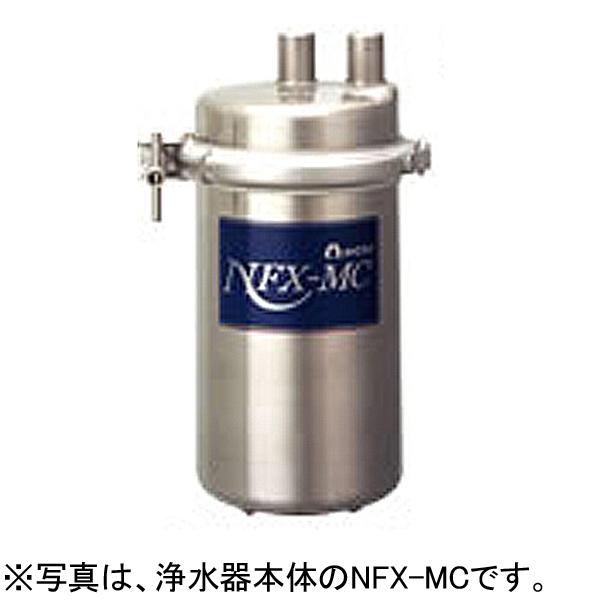 新品 メイスイ 業務用浄水器 I形 NFXシリーズ NFX-MC 交換用カートリッジ 【 業務用 浄水器 】【 浄水器 】