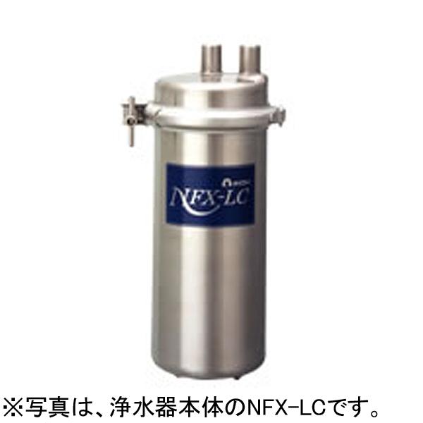 新品:メイスイ 業務用浄水器 I形 NFXシリーズ NFX-LC 交換用カートリッジ 【 業務用 浄水器 】【 浄水器 】