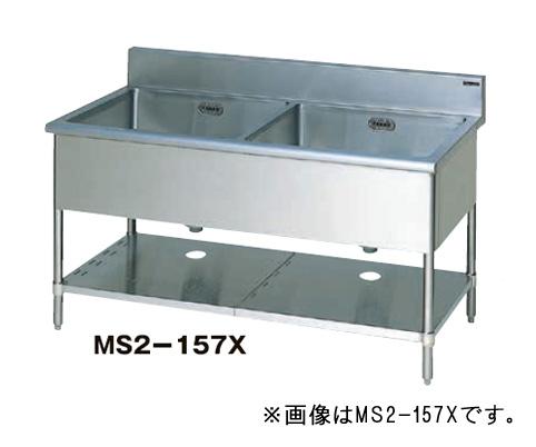 新品:マルゼン 二槽シンク エクセレントシリーズ (バックガードなし)間口1500×奥900×高さ800 MS2-159WX