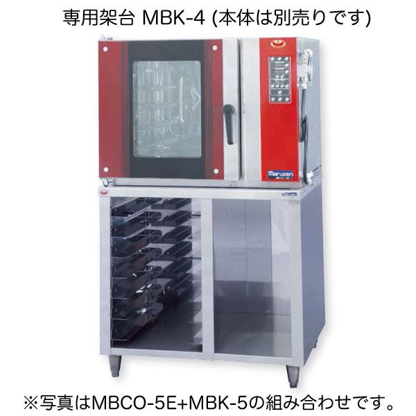 新品 マルゼンベーカリーコンベクションオーブン専用架台(ベーカーシェフ)幅770×奥行645×高さ850(mm)MBK-4