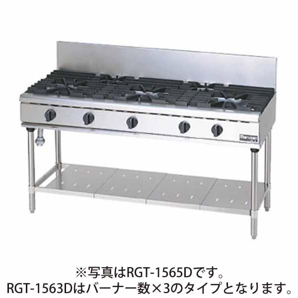 【メーカー保証+当店特別保証 合計2年保証付き!】新品 マルゼン ガステーブル NEWパワークックシリーズ幅1500mm RGT-1563D (旧 RGT-1563C )