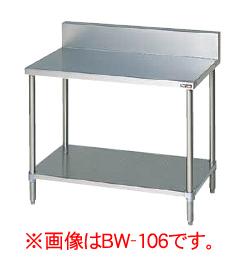 新品:マルゼン スノコ板付調理台(バックガードなし)ブリームシリーズ 600×450×800 BWX-064N