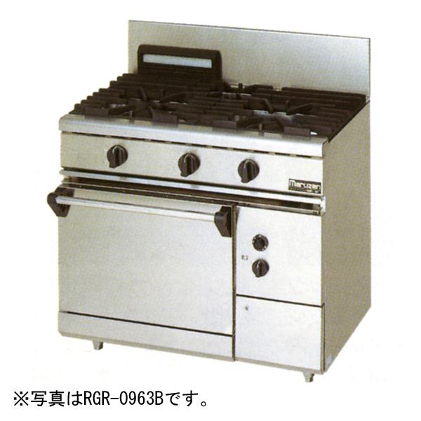 新品 マルゼン ガスレンジ NEWパワークックシリーズ幅900mm2口コンロ+1オーブン RGR-0962C