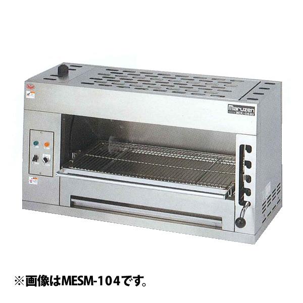 新品:マルゼン 電気サラマンダー 幅900mm MESM-094