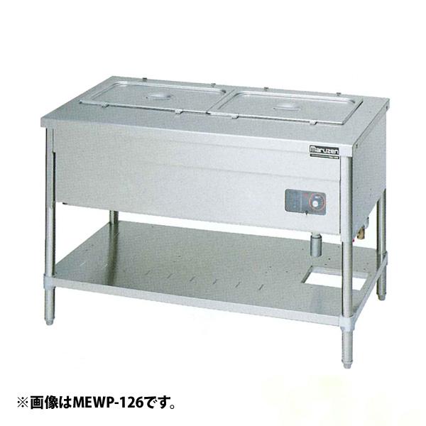 新品 マルゼン 電気ウォーマーテーブルパイプ脚タイプ MEWP-186
