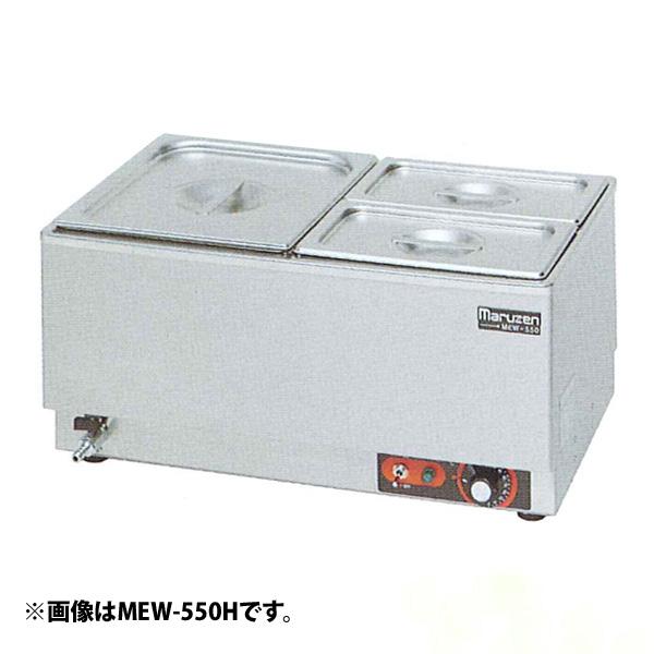 新品 マルゼン 電気卓上ウォーマー ヨコ型 MEW-550J