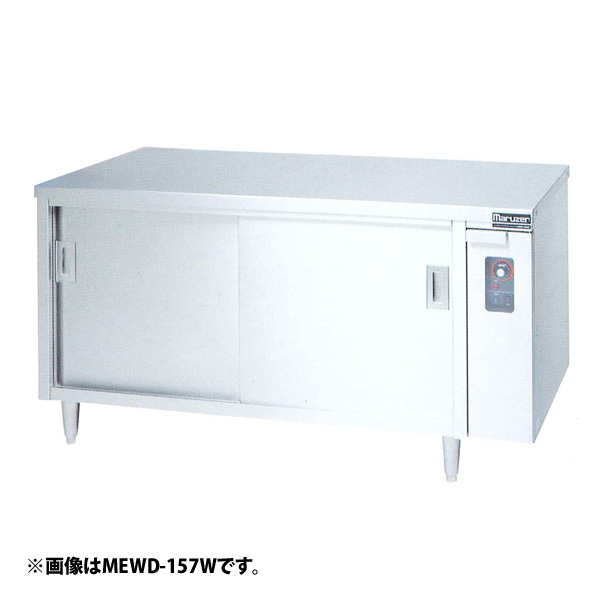 新品 マルゼン 電気ディッシュウォーマーテーブル両面式 MEWD-127W