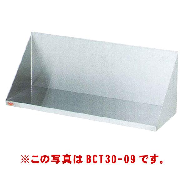 新品 マルゼン 調味料棚 BCT35-15 幅1500×奥行350×高さ350(mm)【 調味料 棚 】