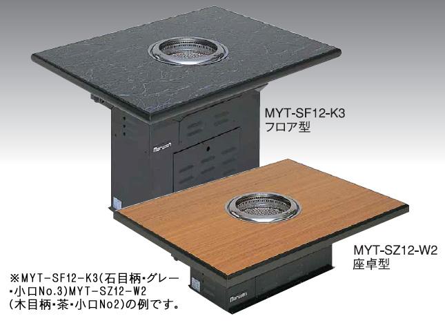 送料無料 リサイクルマートドットコム  無煙ロースター セラミック炭タイプ 座卓型 間口1500×奥行900×高さ350(mm) MYT-SZ15 マルゼン メーカー保証+当店特別保証 合計2年保証付き!
