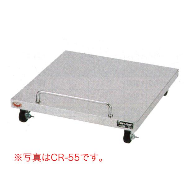 新品 マルゼン 炊飯カート 500×500×100 CR-55