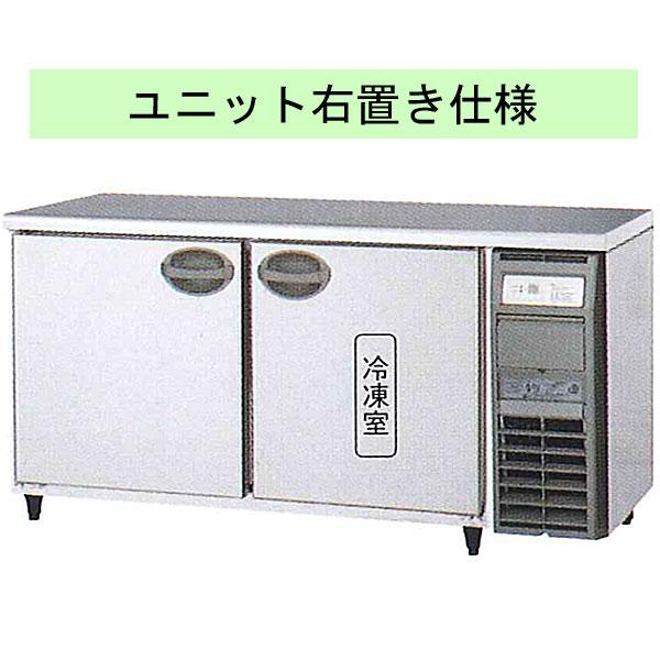 新品:福島工業(フクシマ)業務用横型冷凍冷蔵庫 コールドテーブル ユニット右置き仕様 1室冷凍タイプ幅1500×奥行600×高さ800(mm)YRC-151PM2-R