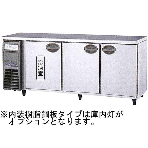 新品:福島工業(フクシマ)業務用横型冷凍冷蔵庫 コールドテーブル 1室冷凍タイプ幅1800×奥行600×高さ800(mm)YRC-181PE2