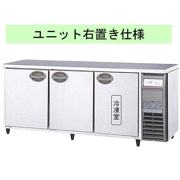 新品:福島工業(フクシマ)業務用横型冷凍冷蔵庫 コールドテーブル ユニット右置き仕様 1室冷凍タイプ幅1800×奥行600×高さ800(mm)YRC-181PM2-R