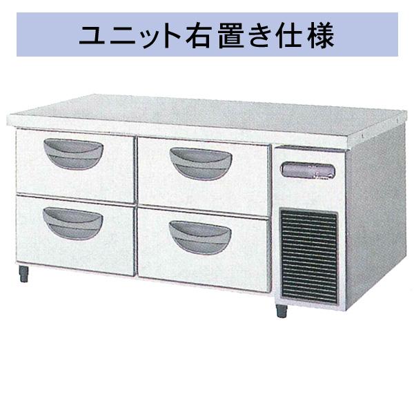新品:福島工業(フクシマ)横型 ドロワーテーブル冷蔵庫 2段 ユニット右置き仕様幅1200×奥行750×高さ550(mm)TBW-40RM3-R