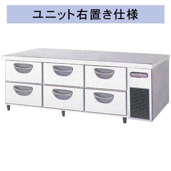 新品:福島工業(フクシマ)横型 ドロワーテーブル冷蔵庫 2段 ユニット右置き仕様幅1630×奥行600×高さ550(mm)TBC-550RM3-R