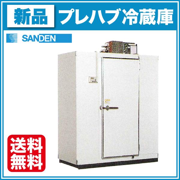 新品 サンデン プレハブ冷蔵庫 0.5坪 SRK19-051RL 冷凍機天置きタイプ【送料無料】