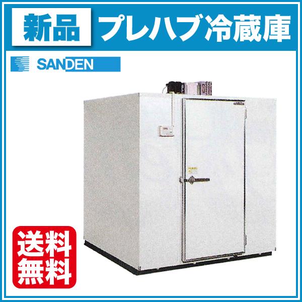 新品:サンデン プレハブ冷蔵庫 1坪 SRK19-101RL 冷凍機天置きタイプ【送料無料】
