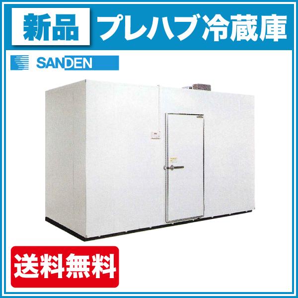 新品:サンデン プレハブ冷蔵庫 2坪 SRK22-201RL 冷凍機天置きタイプ【送料無料】