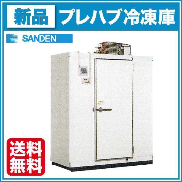 新品 サンデン プレハブ冷凍庫 0.5坪 STK19-051F 冷凍機天置きタイプ【送料無料】
