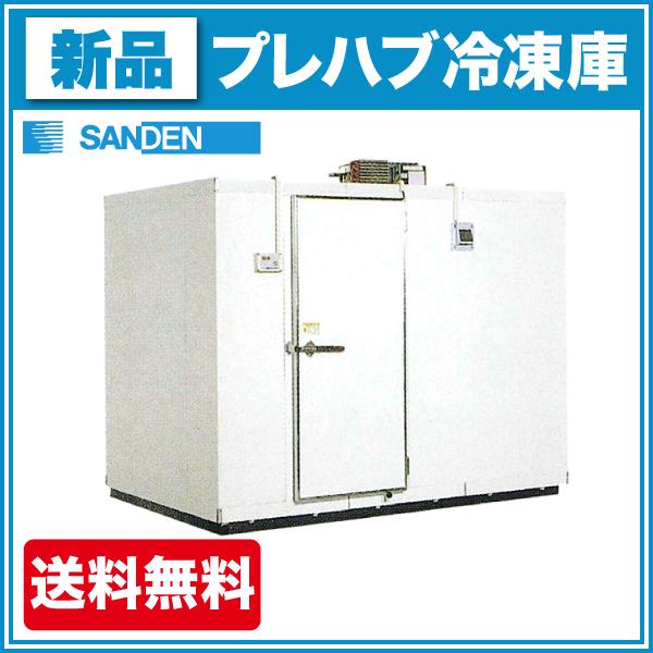 新品 サンデン プレハブ冷凍庫 1.5坪 STK19-151F 冷凍機天置きタイプ【送料無料】