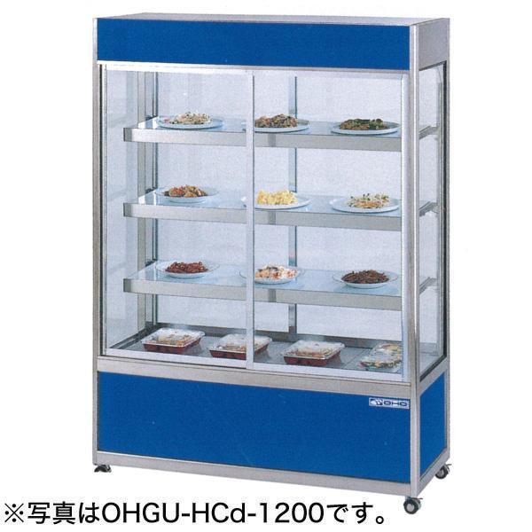 新品:大穂製作所(OHO)多目的冷蔵ショーケース 547リットル幅1800×奥行500×高さ1500(mm)OHGU-HCf-1800
