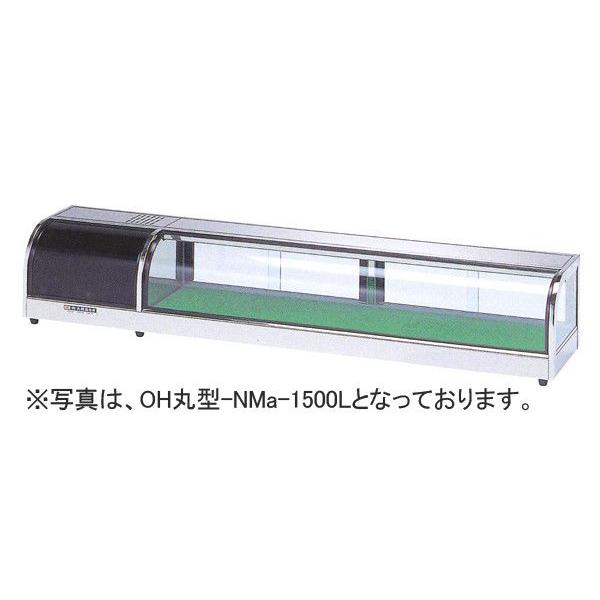 新品 大穂製作所(OHO) 冷蔵ネタケース 適湿低温丸型タイプ OH丸型-Nma-1800L?
