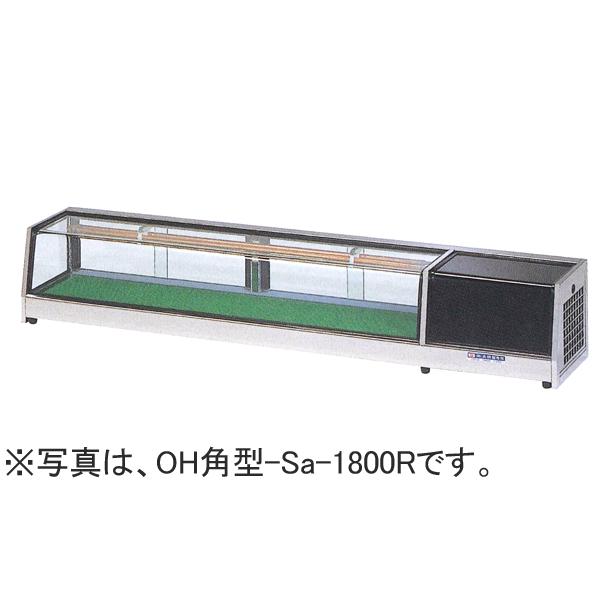 新品 大穂製作所(OHO) 冷蔵ネタケース スタンダード角型タイプ OH角型-Sa-2100L(R)(フレームヘアーライン仕上げ)