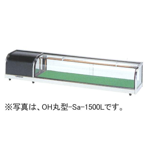 新品:大穂製作所(OHO) 冷蔵ネタケース スタンダード丸型タイプ OH丸型-Sa-2100L?(フレームヘアーライン仕上げ)