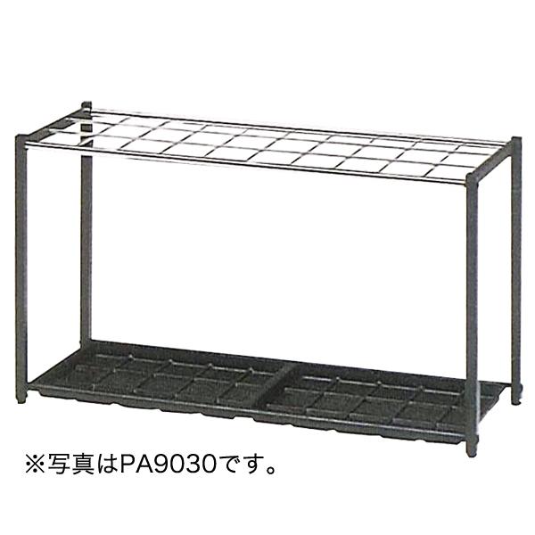新品:インテリア備品レインラック(傘立て)幅270×奥行300×高さ500(mm)(差込口9)PA9028