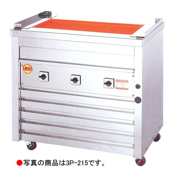 新品 ヒゴグリラー電気式焼物器(グリラー) 万能タイプ床置型幅1200×奥行550×高さ850(mm)3P-221W