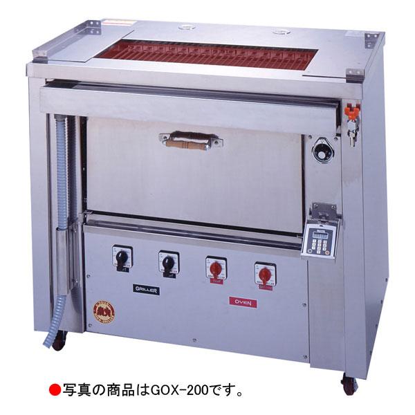 新品 ヒゴグリラー電気式焼物器(グリラー) オーブン付きタイプ幅1020×奥行650×高さ1040(mm)GO-18