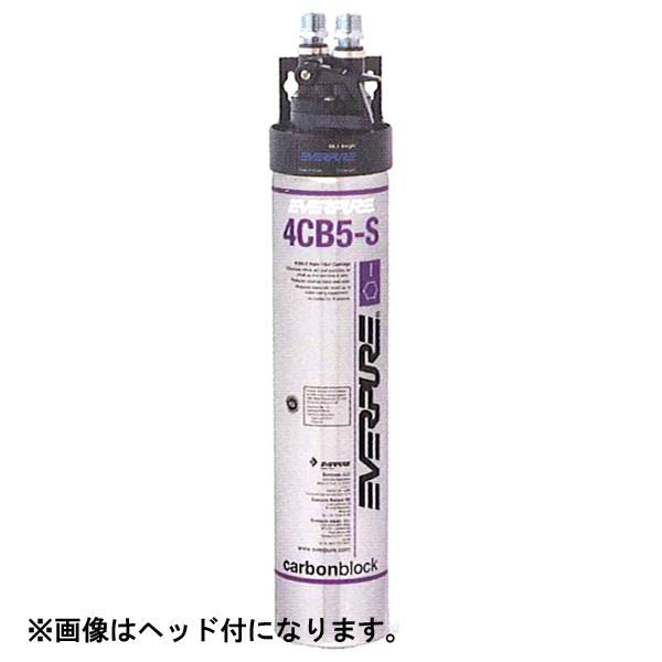 新品 エバーピュア浄水器 交換用カートリッジ4CB5-S