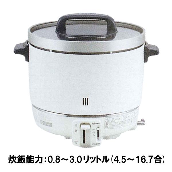 新品:パロマガス炊飯器 PR-303SF3リットルタイプ フッ素釜仕様【業務用炊飯器】