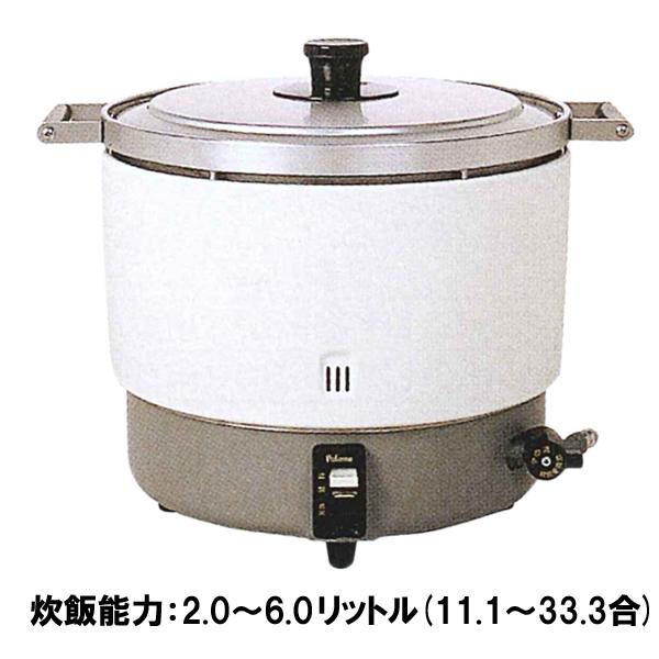 新品 パロマガス炊飯器 PR-6DSS6リットルタイプ【業務用炊飯器】