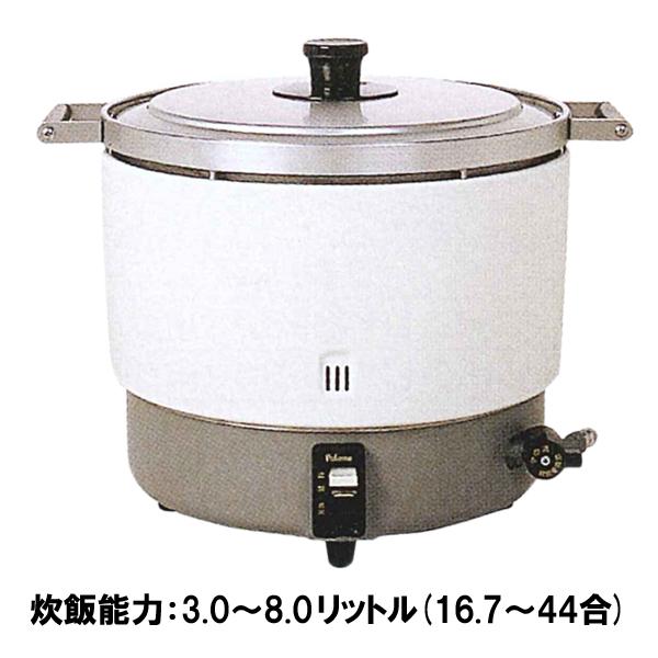 新品:パロマガス炊飯器 PR-81DSS8リットルタイプ 折れ取手付き【業務用炊飯器】