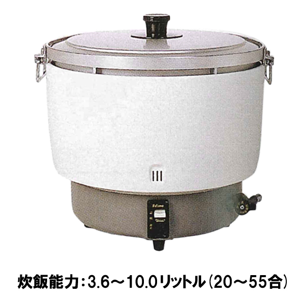 新品 パロマガス炊飯器 PR-101DSS10リットルタイプ 折れ取手付き【業務用炊飯器】