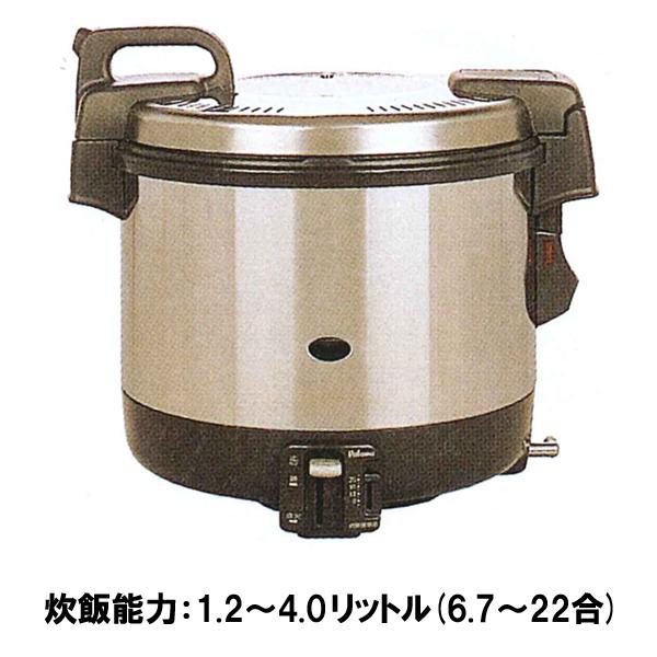 新品 パロマ電子ジャー付きガス炊飯器 PR-4200S4リットルタイプ フッ素釜仕様【業務用炊飯器】