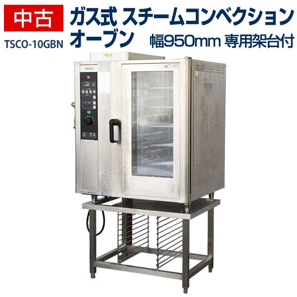 【中古】 タニコー ガス式スチームコンベクションオーブン 専用架台付 TSCO-10GBN幅950×奥行750×高さ1750(mm) 2006年製