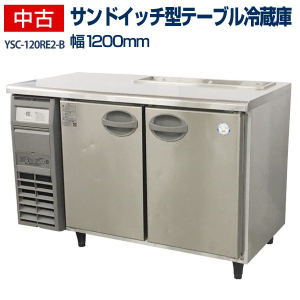 【中古】 フクシマ サンドイッチ型テーブル冷蔵庫 YSC-120RE2-B 幅1200×奥行600×高さ810(mm) 2014年製【 冷蔵庫 中古 】【 中古厨房機器 】