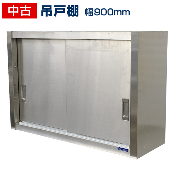 【中古】 マルゼン 吊戸棚 幅900×奥行300×高さ600(mm)【 作業台 中古 】【 中古 厨房機器 】