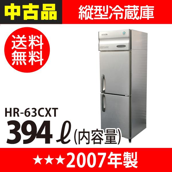 【中古】:ホシザキ タテ型冷蔵庫 HR-63CXT 幅625×奥行650×高さ1890(mm) 2007年製【 冷蔵庫 中古 】【 中古厨房機器 】