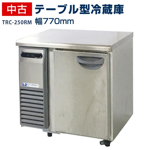 【中古】 フクシマ テーブル型冷蔵庫 TRC-250RM 幅770×奥行600×高さ800(mm) 2010年製【 冷蔵庫 中古 】【 中古厨房機器 】