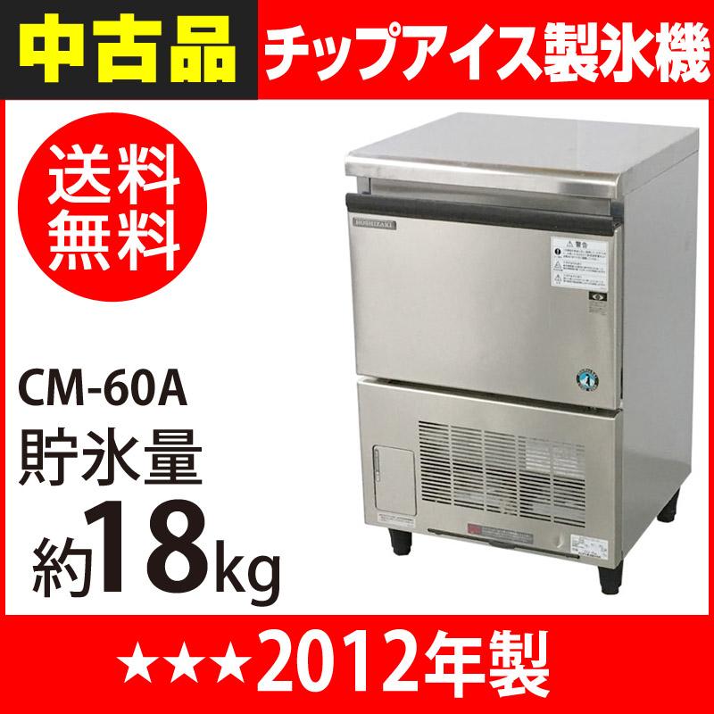 【中古】:ホシザキ チップアイス製氷機 CM-60A  幅500×奥行450×高さ800(mm) 2012年製【 業務用 製氷機 】【 厨房機器 中古 】