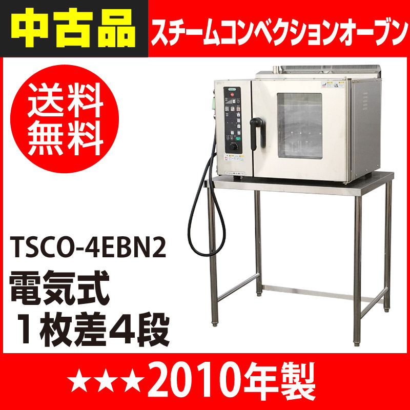 【中古】 タニコー 電気式スチームコンベクションオーブン 架台付 TSCO-4EBN2幅900×奥行750×高さ1750(mm) 2010年製