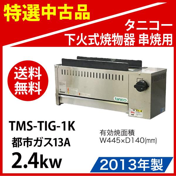 【中古】:タニコー 下火式焼物器 串焼用 TMS-TIG-1K 都市ガス13A幅620×奥行195×高さ240(mm) 2013年製【 冷凍庫 中古 】【 中古厨房機器 】