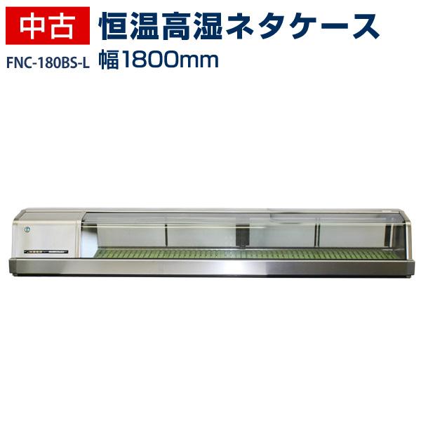 【中古】: ホシザキ 恒温高湿ネタケース FNC-180BS-L幅1800×奥行345×高さ280(mm) 2014年製【 ネタケース 中古 】【 中古厨房機器 】